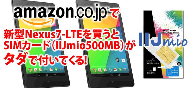 【Amazon】新型Nexus7-LTEのSIMカード無料キャンペーン再び!(2014年5月末まで)